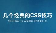 20个常用的CSS技巧
