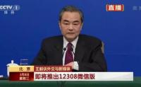 外交部将推出12308微信版! 王毅部长亲口证实