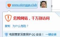 博客被电脑管家误认为危险网站,在QQ中发送链接提示危险网站解决办法