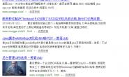 目前阿里云已对您的违法URL做屏蔽访问处理?不能在发布fan墙教程了