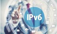 IPv6要来了!到底有啥区别?对普通人有什么影响?