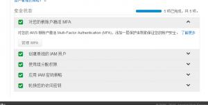 关于AWS的IAM安全服务的使用