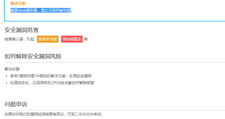 配置Web服务器,禁止目录列表功能。